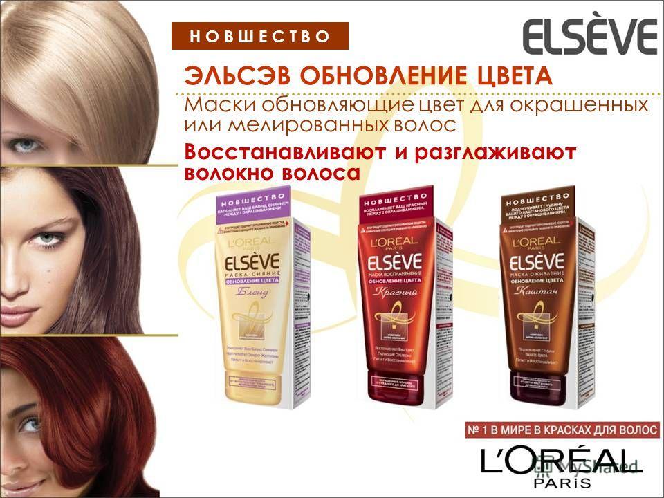 ЭЛЬСЭВ ОБНОВЛЕНИЕ ЦВЕТА Н О В Ш Е С Т В О Маски обновляющие цвет для окрашенных или мелированных волос Восстанавливают и разглаживают волокно волоса
