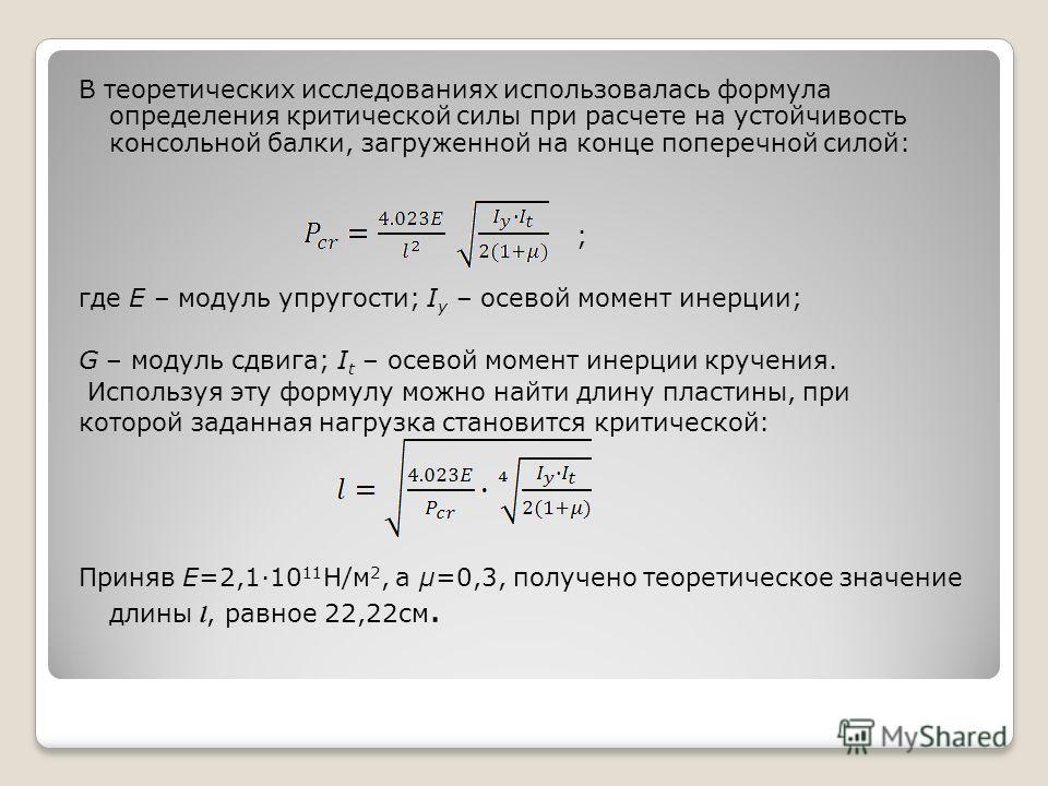 В теоретических исследованиях использовалась формула определения критической силы при расчете на устойчивость консольной балки, загруженной на конце поперечной силой: ; где Е – модуль упругости; I y – осевой момент инерции; G – модуль сдвига; I t – о