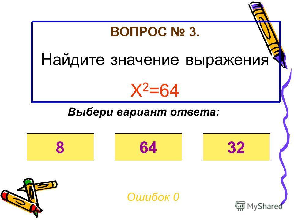 ВОПРОС 2. Найдите значение выражения 5 3 Ошибок 1 Выбери вариант ответа: 1512525