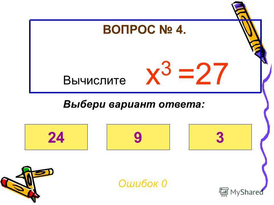 ВОПРОС 3. Найдите значение выражения Х 2 =64 Ошибок 2 Выбери вариант ответа: 86432