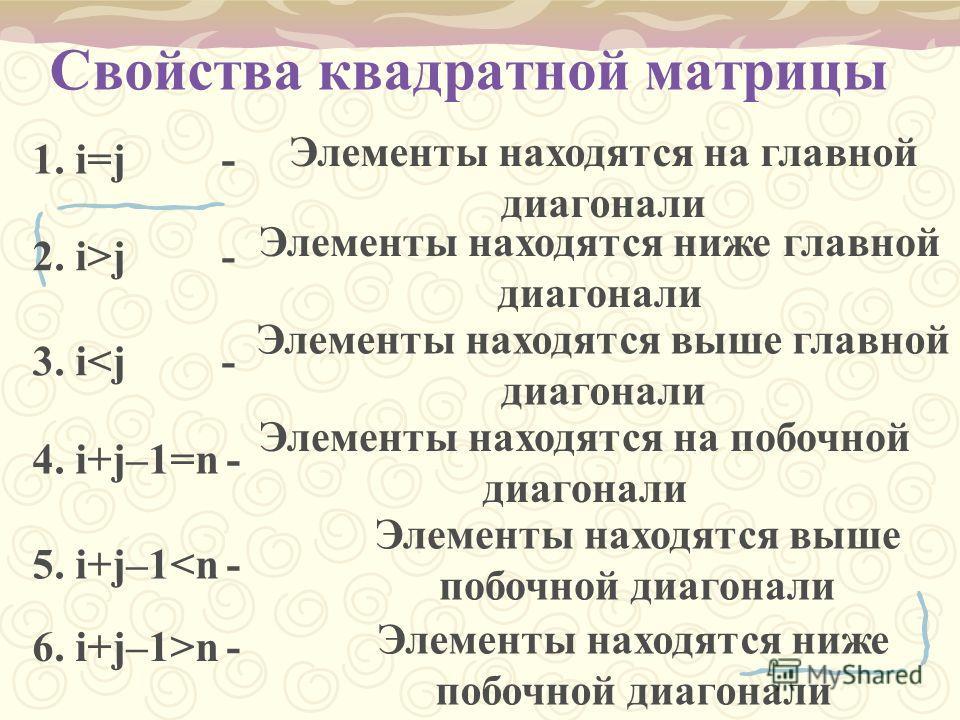 Свойства квадратной матрицы 1. i=j - 2. i>j - 3. i