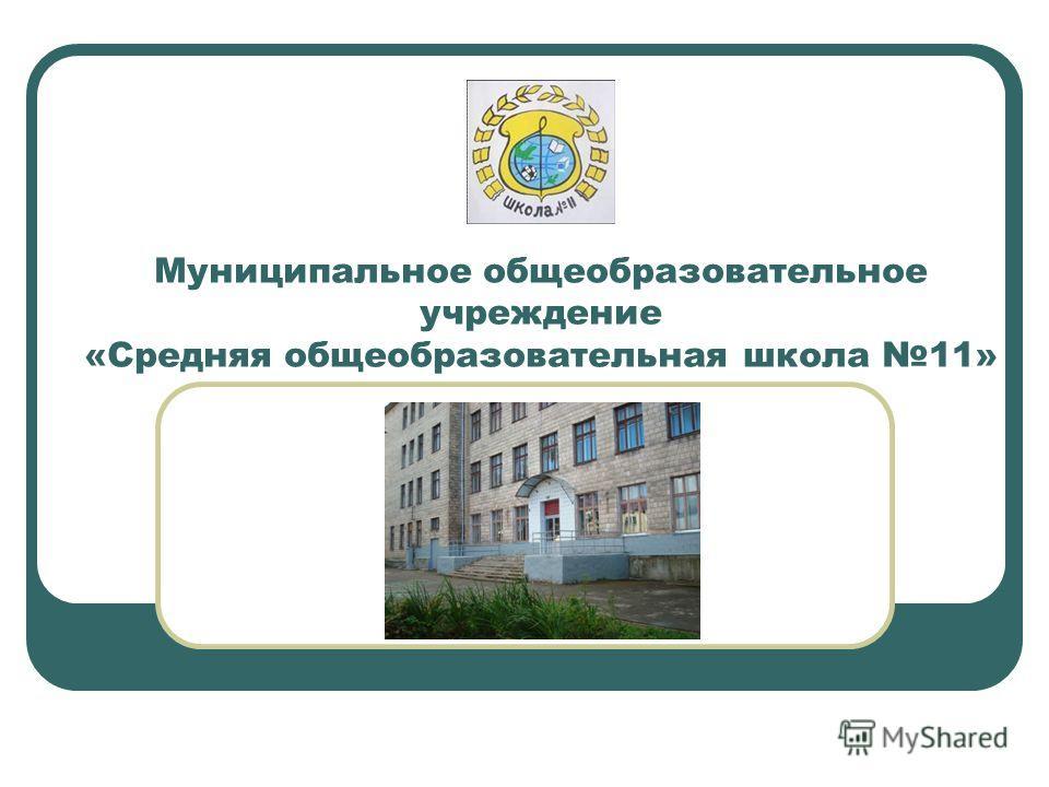 Муниципальное общеобразовательное учреждение «Средняя общеобразовательная школа 11»