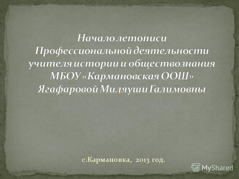 с.Кармановка, 2013 год.