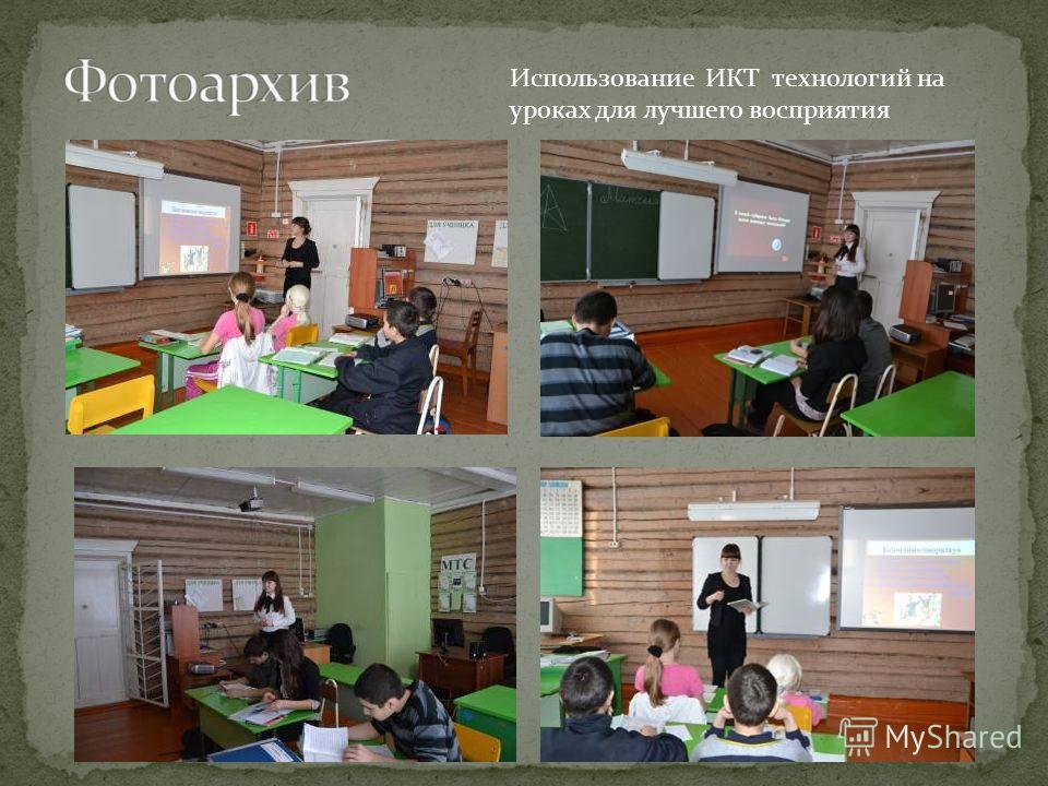 Использование ИКТ технологий на уроках для лучшего восприятия