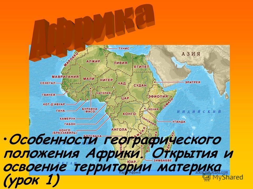 Особенности географического положения Африки. Открытия и освоение территории материка (урок 1)