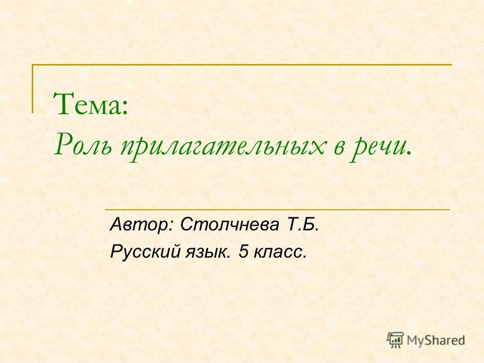 Тема: Роль прилагательных в речи. Автор: Столчнева Т.Б. Русский язык. 5 класс.