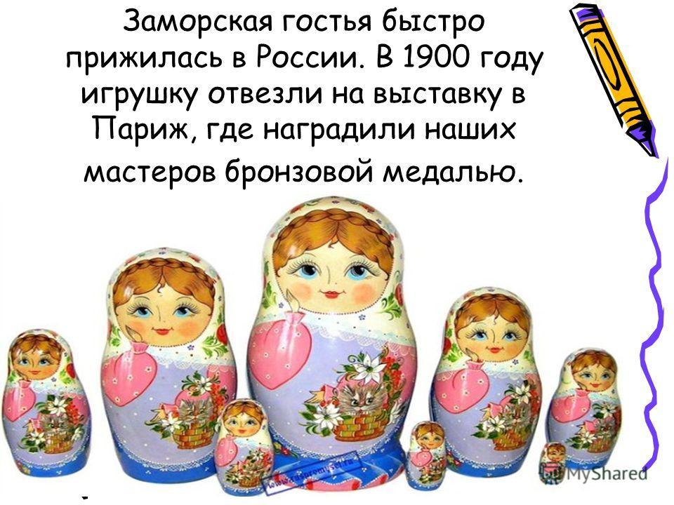Заморская гостья быстро прижилась в России. В 1900 году игрушку отвезли на выставку в Париж, где наградили наших мастеров бронзовой медалью.