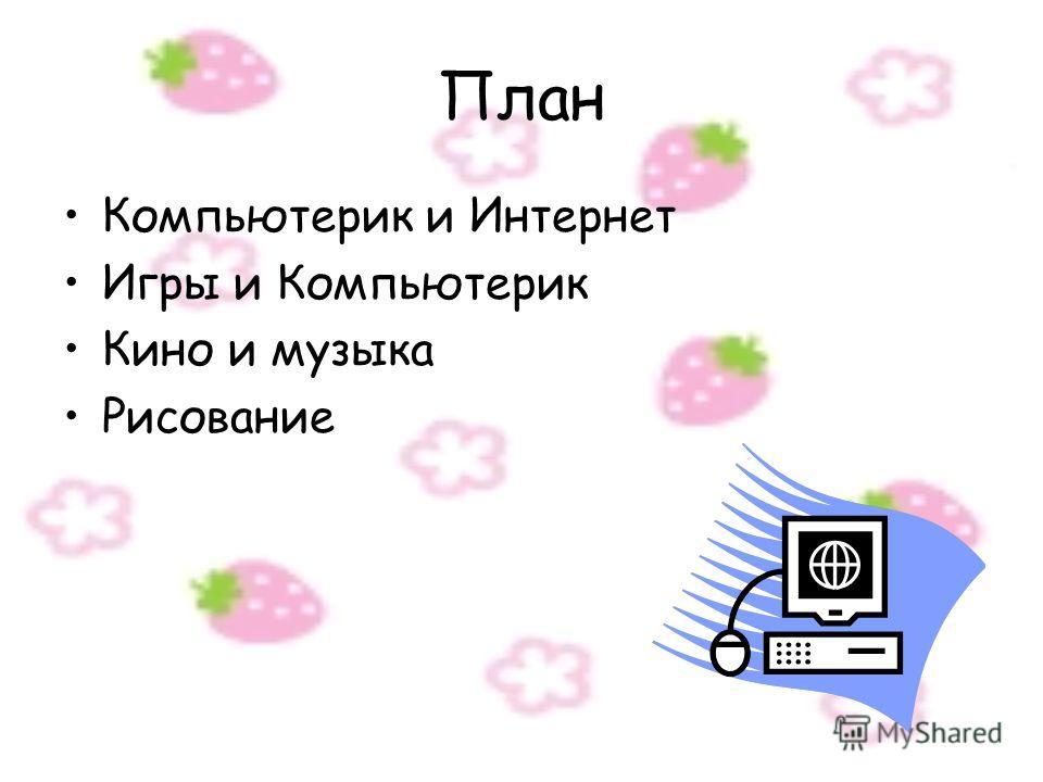 План Компьютерик и Интернет Игры и Компьютерик Кино и музыка Рисование