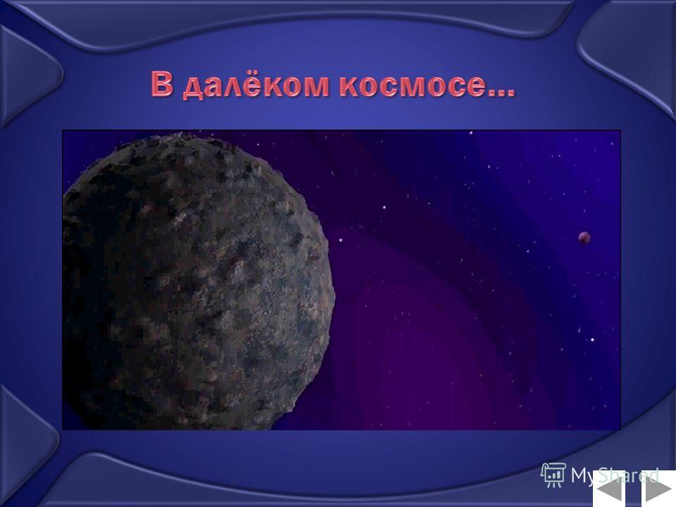 Урок-игра для 5 класса, тема «Натуральные числа» (2 урока) На Планету Чисел напали инопланетные завоеватели, после чего ее жители обратились за помощью к Землянам. Класс делится на 4 команды-экипажа, которые отправляются в далекое путешествие. Детям