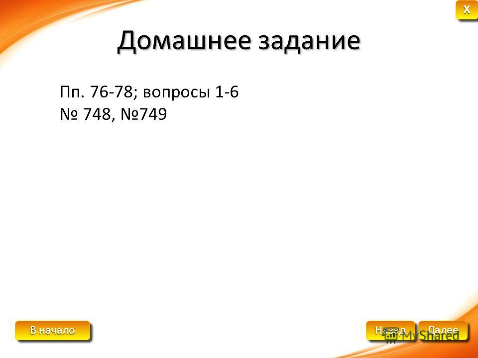В начало В начало В начало В начало Далее Назад XXXX XXXX Домашнее задание Пп. 76-78; вопросы 1-6 748, 749