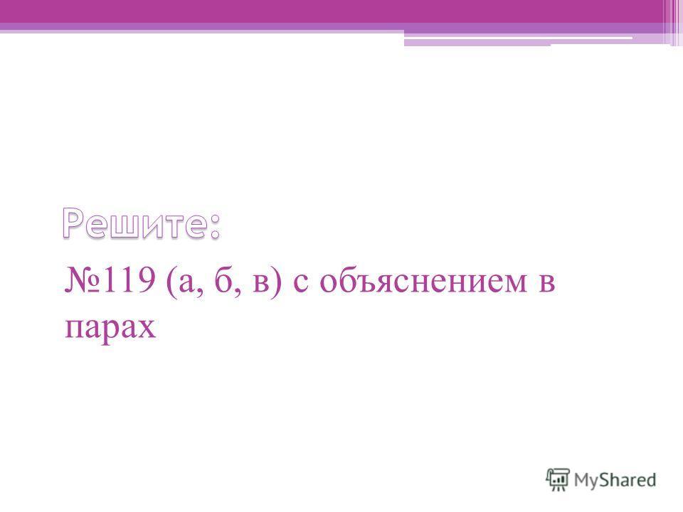 119 (а, б, в) с объяснением в парах