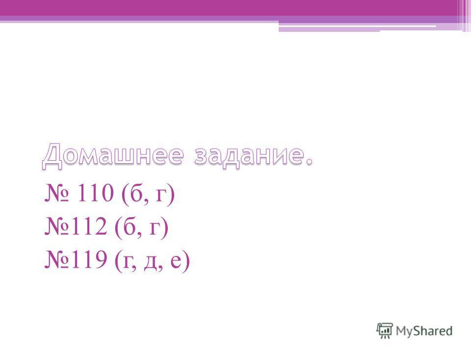 110 (б, г) 112 (б, г) 119 (г, д, е)