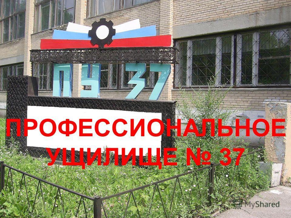 ПРОФЕССИОНАЛЬНОЕ УЩИЛИЩЕ 37