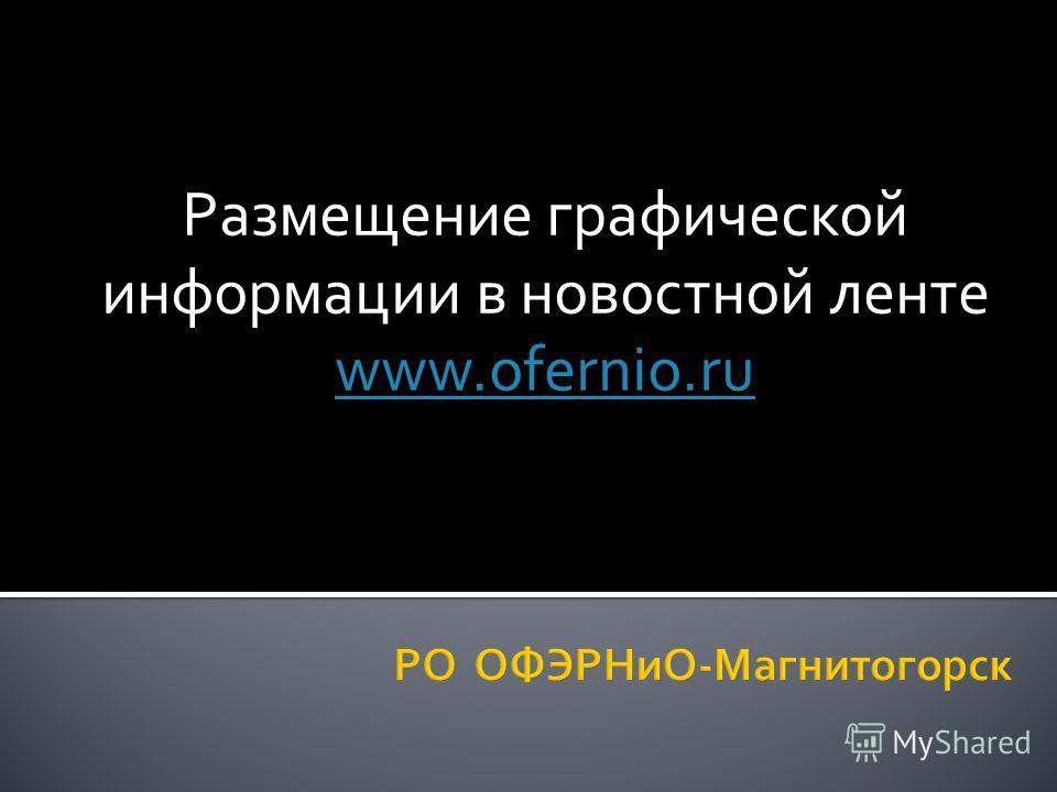 Размещение графической информации в новостной ленте www.ofernio.ru www.ofernio.ru