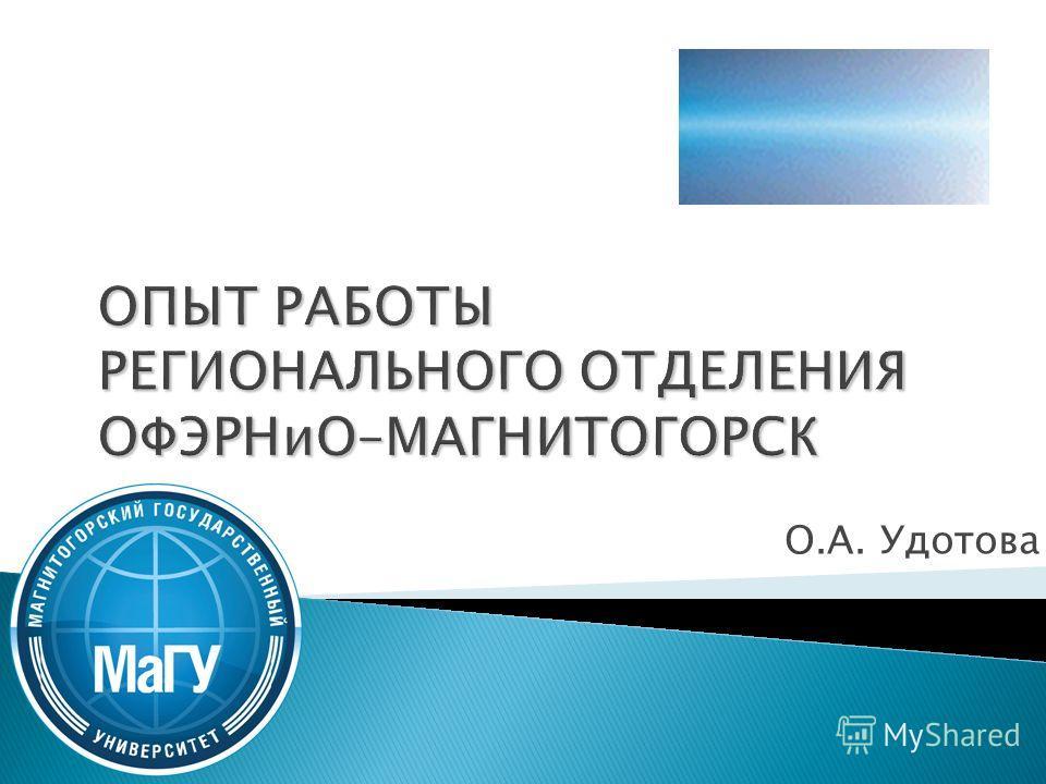 О.А. Удотова