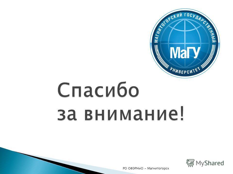 РО ОФЭРНиО - Магнитогорск