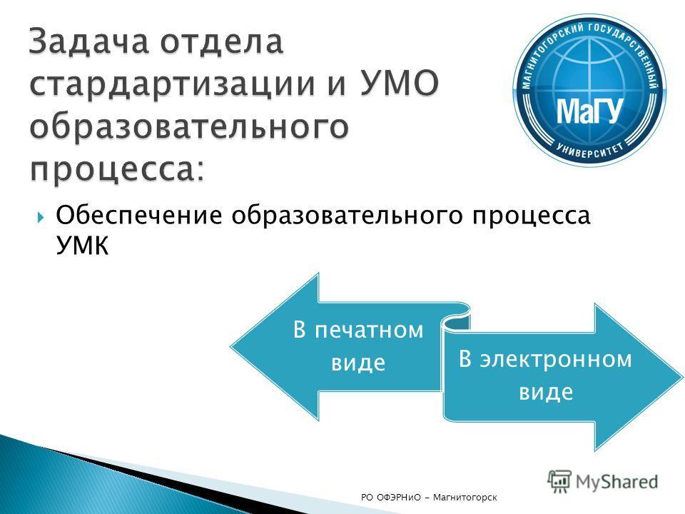 Обеспечение образовательного процесса УМК В печатном виде В электронном виде РО ОФЭРНиО - Магнитогорск