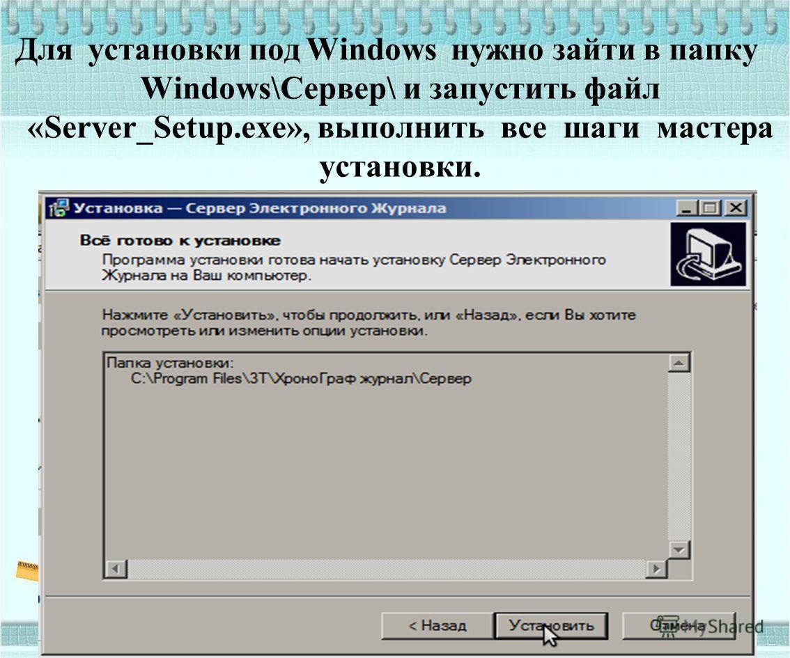 Дляустановки подWindowsнужно зайти впапку Windows\Сервер\ и запустить файл «Server_Setup.exe», выполнить все шаги мастера установки.
