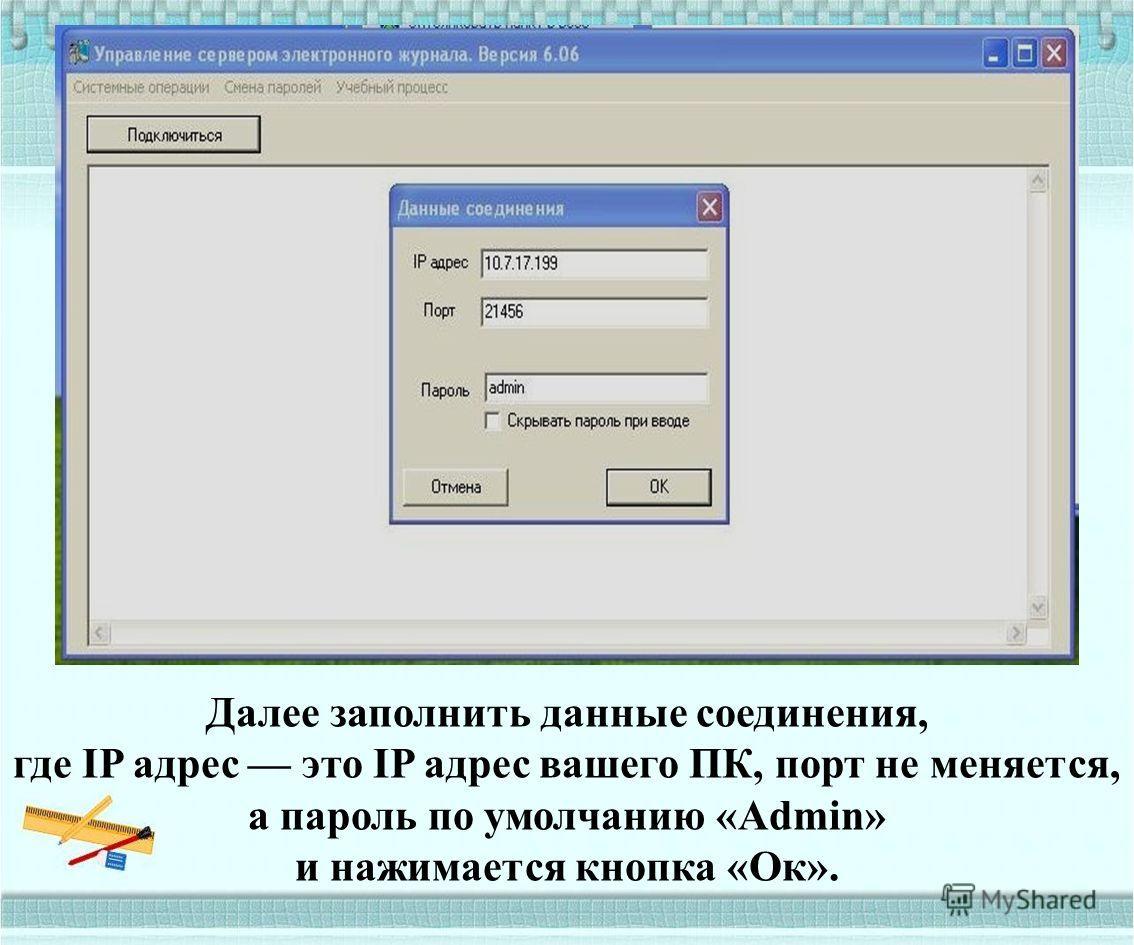Далее заполнить данные соединения, где IP адрес это IP адрес вашего ПК, порт не меняется, а пароль по умолчанию «Admin» и нажимается кнопка «Ок».