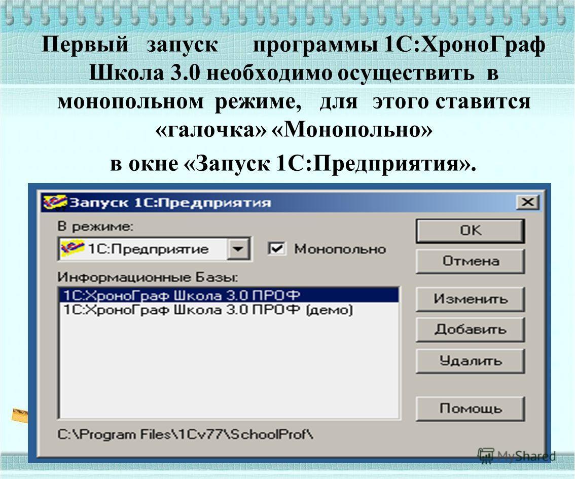 Первыйзапускпрограммы 1С:ХроноГраф Школа 3.0 необходимо осуществить в монопольномрежиме,дляэтого ставится «галочка» «Монопольно» в окне «Запуск 1С:Предприятия».