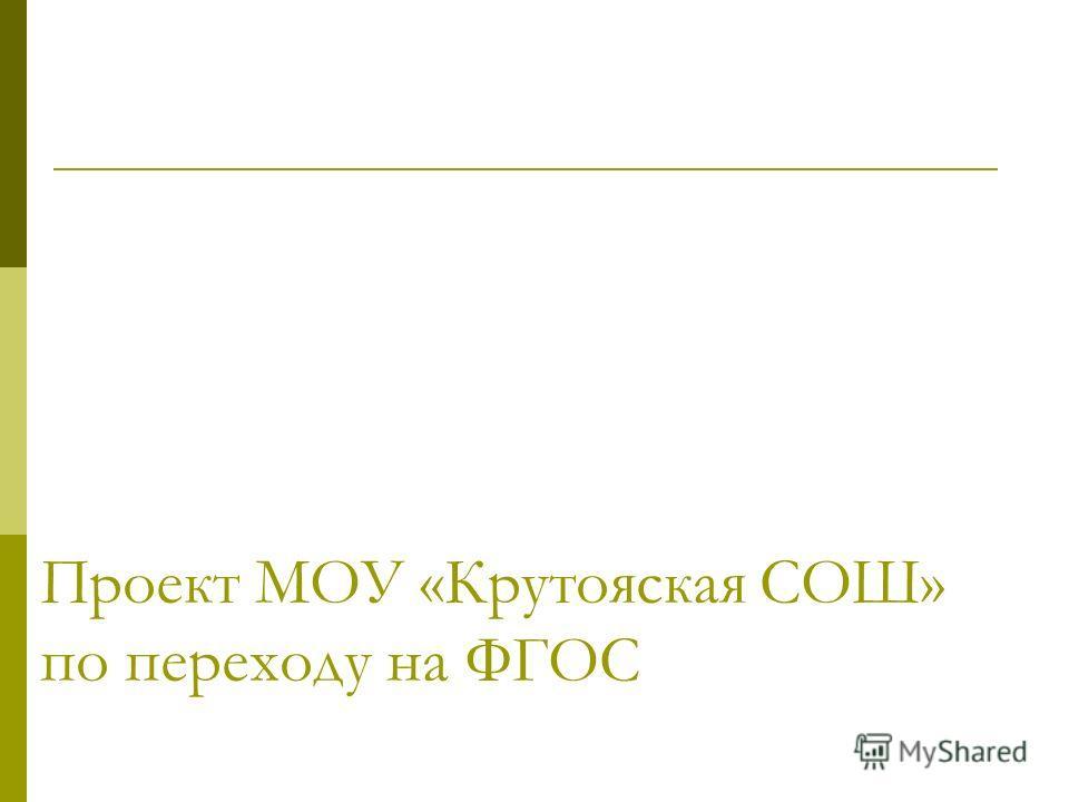 Проект МОУ «Крутояская СОШ» по переходу на ФГОС