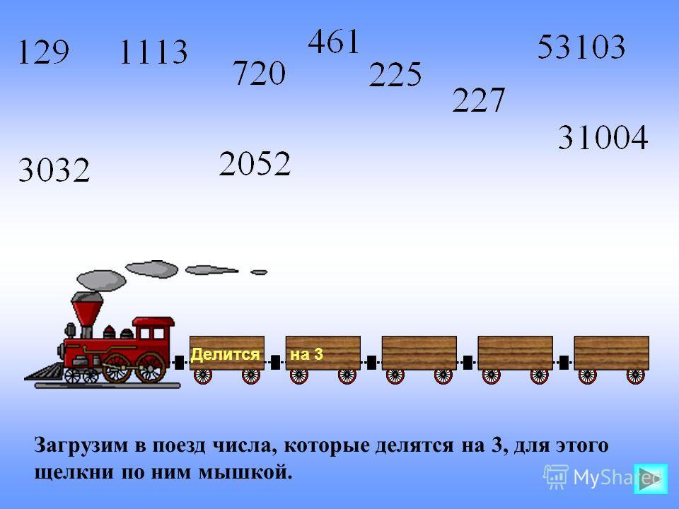 Загрузим в поезд числа, которые делятся на 3, для этого щелкни по ним мышкой. Делится на 3