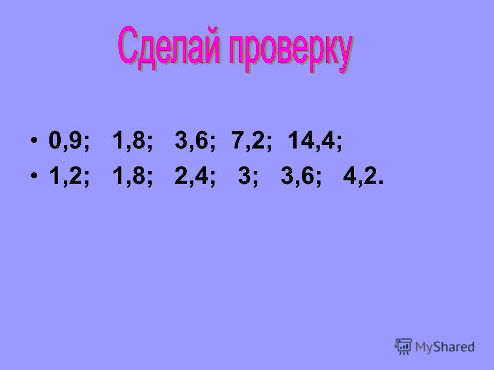 0,9; 1,8; 3,6; 7,2; 14,4; 1,2; 1,8; 2,4; 3; 3,6; 4,2.