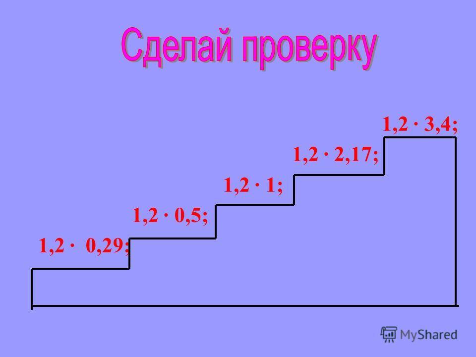 1,2 · 3,4; 1,2 · 2,17; 1,2 · 1; 1,2 · 0,5; 1,2 · 0,29;