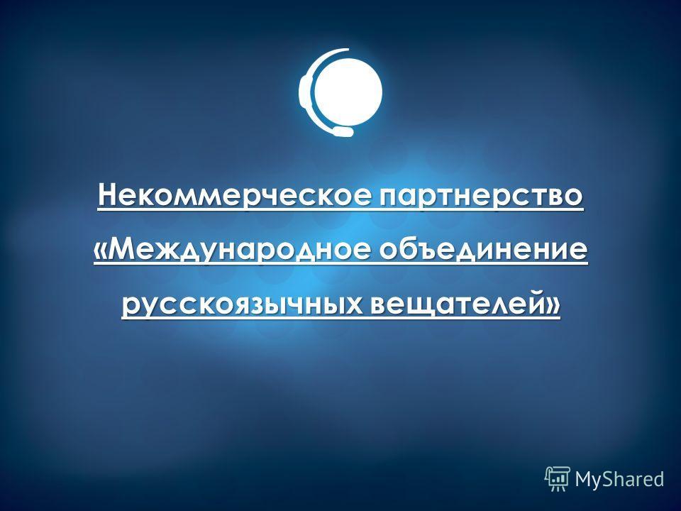 Некоммерческое партнерство «Международное объединение русскоязычных вещателей»