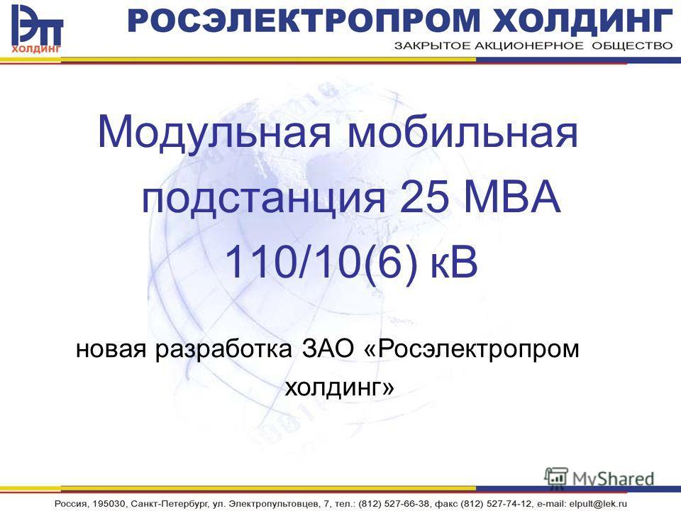 Модульная мобильная подстанция 25 МВА 110/10(6) кВ новая разработка ЗАО «Росэлектропром холдинг»