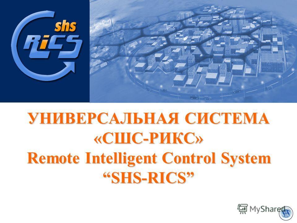 УНИВЕРСАЛЬНАЯ СИСТЕМА «СШС-РИКС» Remote Intelligent Control System SHS-RICS