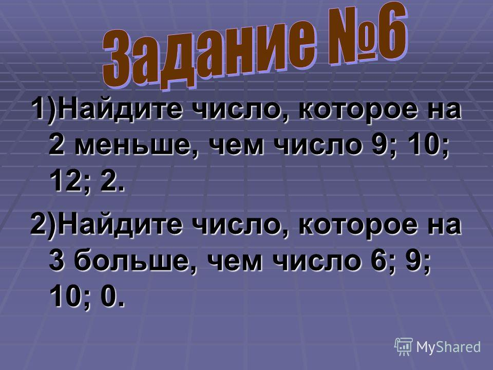 1)Найдите число, которое на 2 меньше, чем число 9; 10; 12; 2. 2)Найдите число, которое на 3 больше, чем число 6; 9; 10; 0.