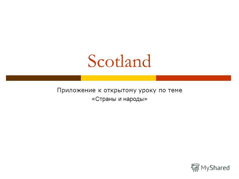 Scotland Приложение к открытому уроку по теме « Страны и народы »