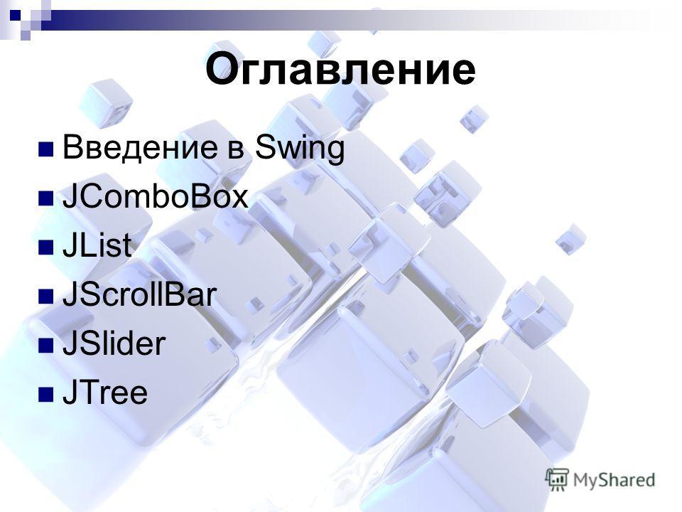 Оглавление Введение в Swing JComboBox JList JScrollBar JSlider JTree