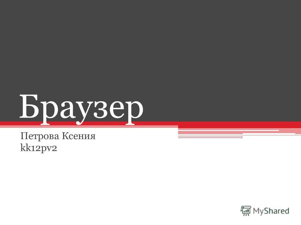 Браузер Петрова Ксения kk12pv2