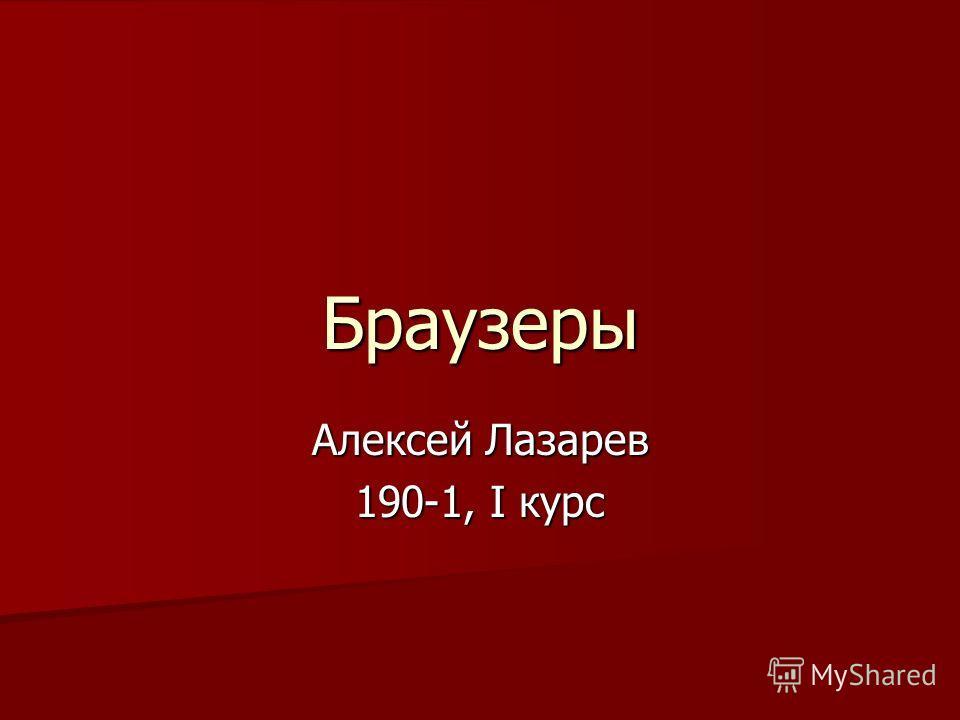 Браузеры Алексей Лазарев 190-1, I курс