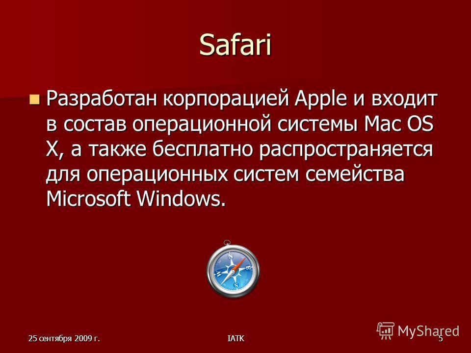 25 сентября 2009 г.IATK5 Safari Разработан корпорацией Apple и входит в состав операционной системы Mac OS X, а также бесплатно распространяется для операционных систем семейства Microsoft Windows.