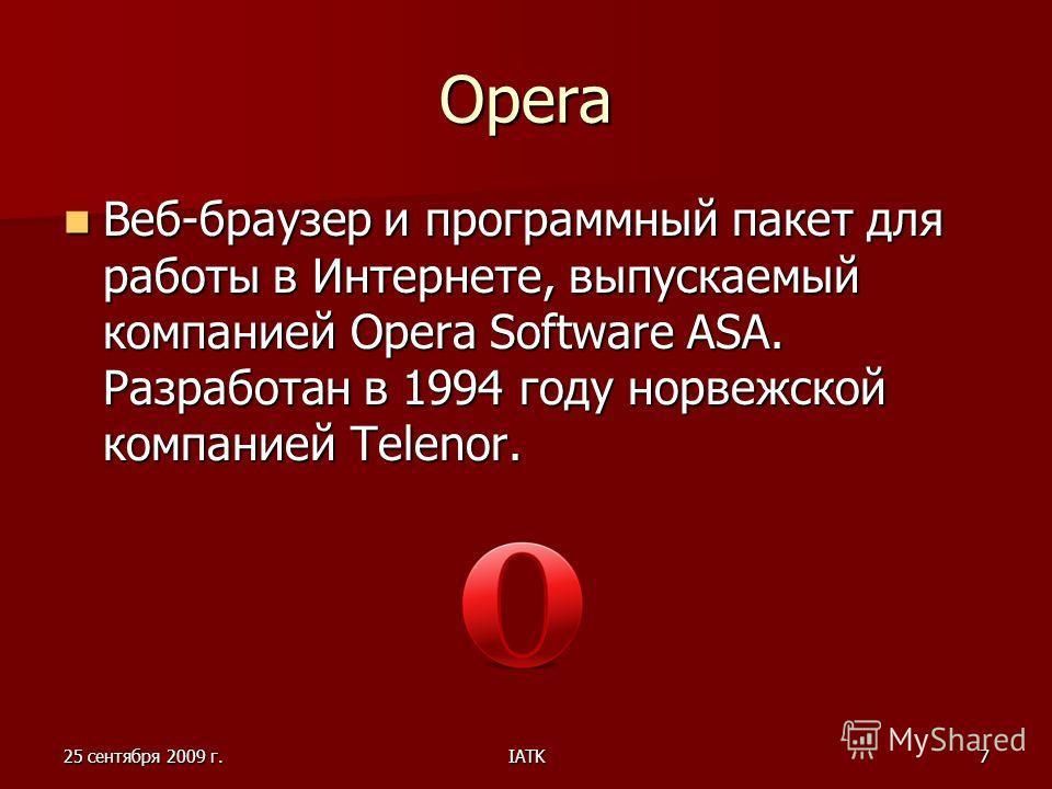 25 сентября 2009 г.IATK7 Opera Веб-браузер и программный пакет для работы в Интернете, выпускаемый компанией Opera Software ASA. Разработан в 1994 году норвежской компанией Telenor. Веб-браузер и программный пакет для работы в Интернете, выпускаемый
