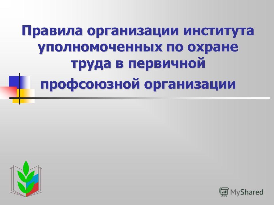 Правила организации института уполномоченных по охране труда в первичной профсоюзной организации