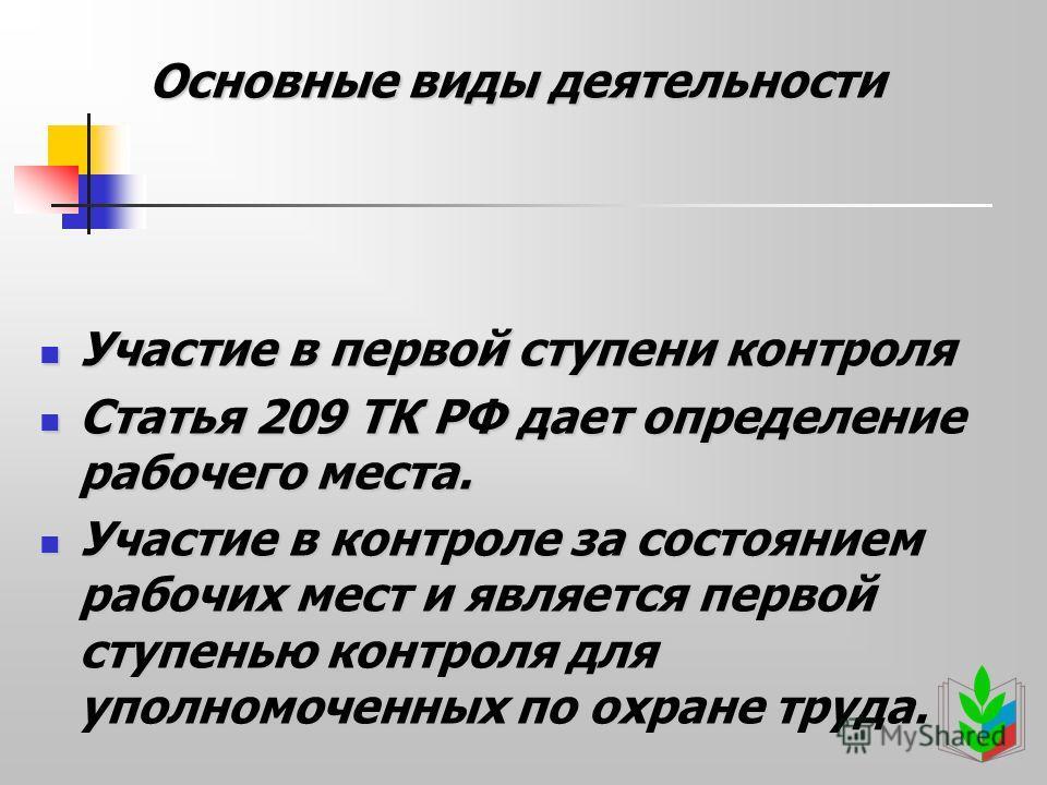 Основные виды деятельности Основные виды деятельности Участие в первой ступени контроля Участие в первой ступени контроля Статья 209 ТК РФ дает определение рабочего места. Статья 209 ТК РФ дает определение рабочего места. Участие в контроле за состоя