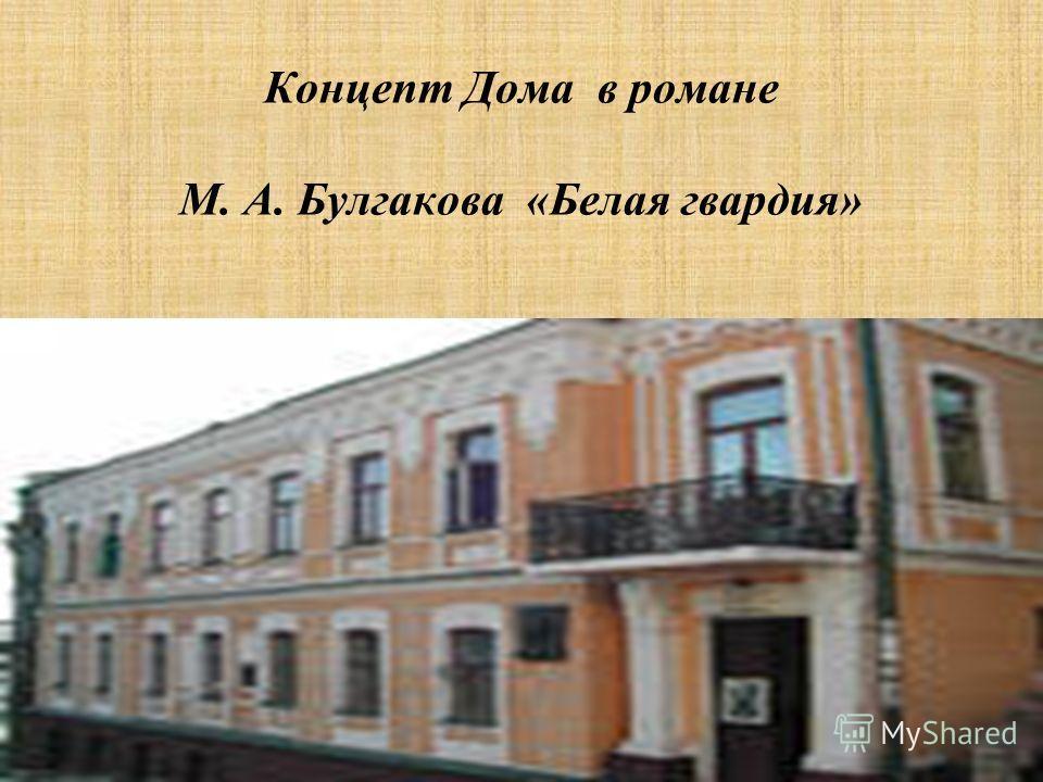 Концепт Дома в романе М. А. Булгакова «Белая гвардия»