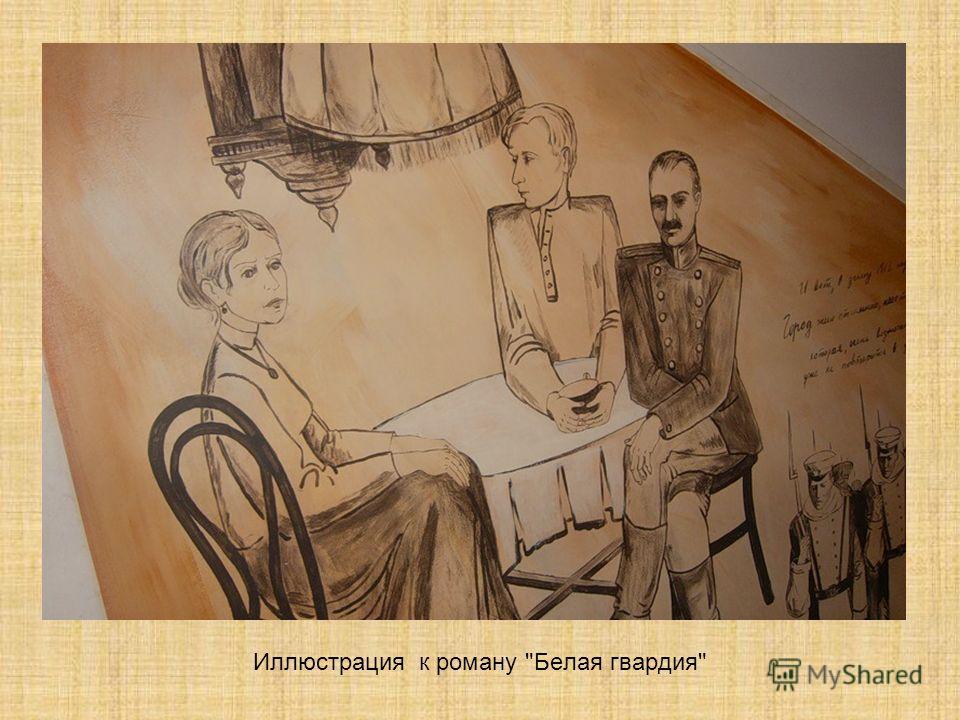 Иллюстрация к роману Белая гвардия