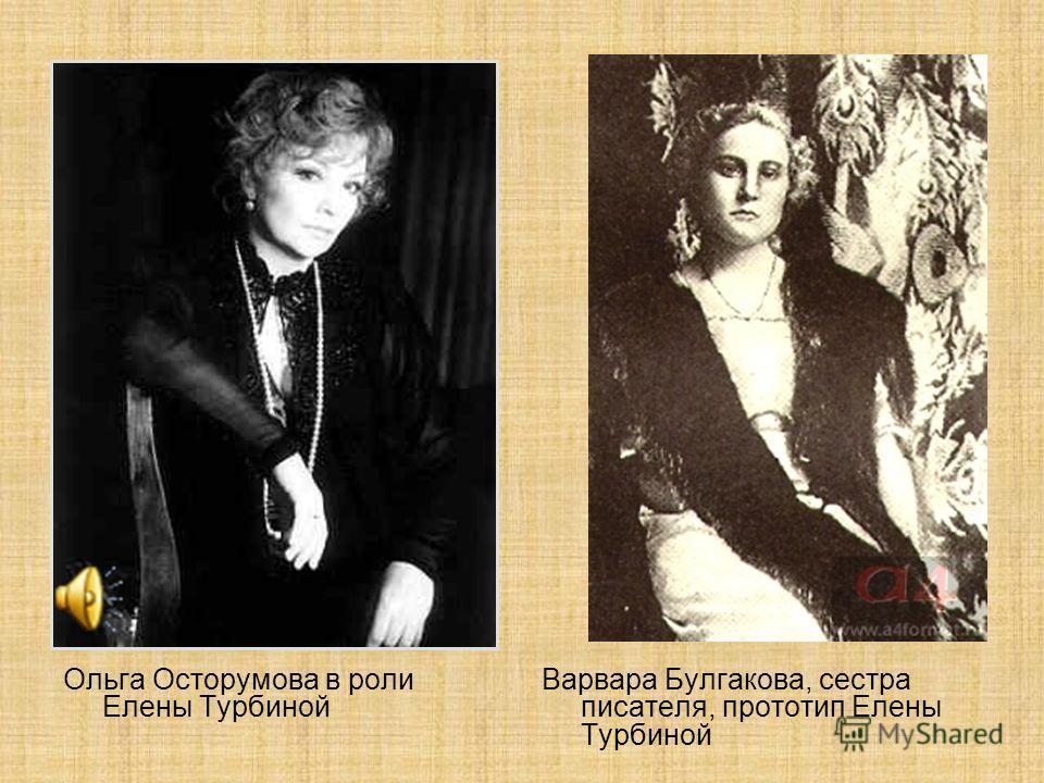 Ольга Осторумова в роли Елены Турбиной Варвара Булгакова, сестра писателя, прототип Елены Турбиной