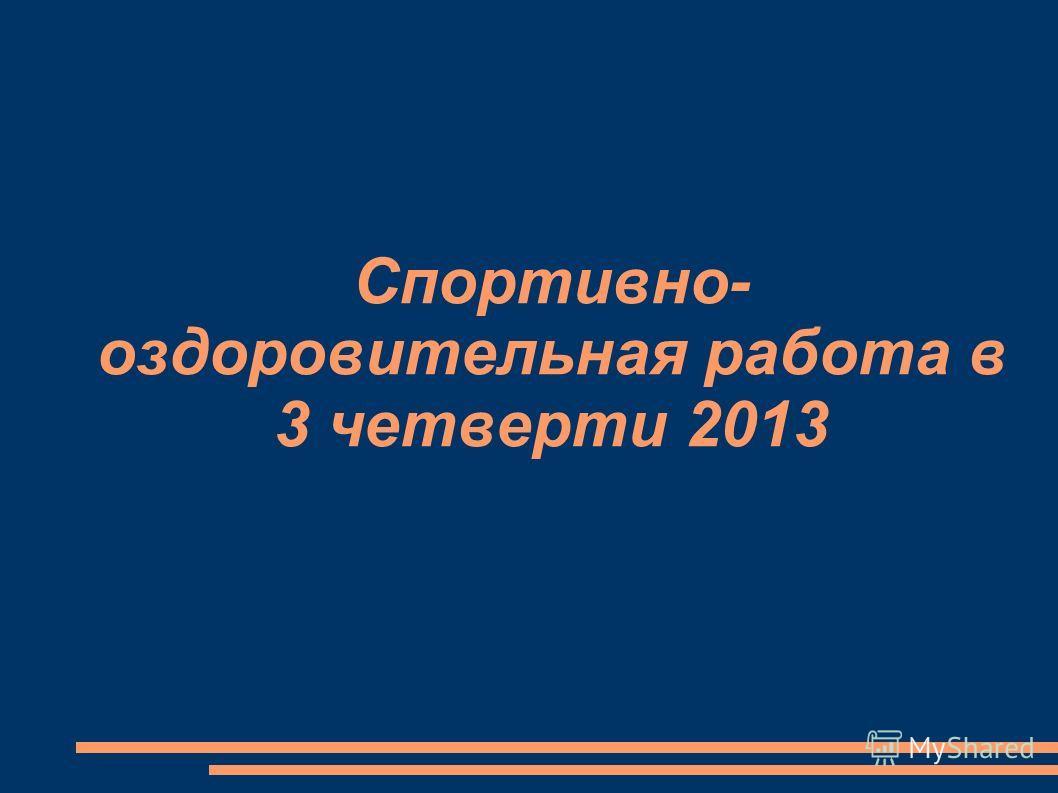 Спортивно- оздоровительная работа в 3 четверти 2013