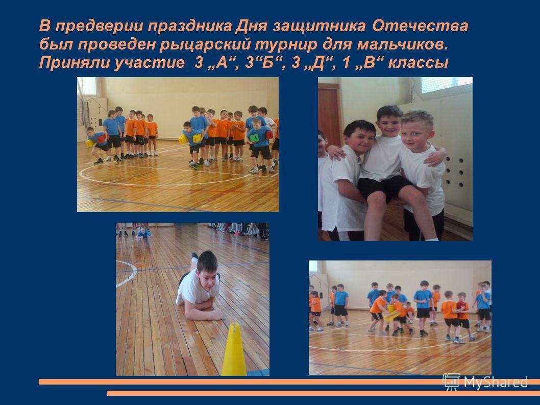 В предверии праздника Дня защитника Отечества был проведен рыцарский турнир для мальчиков. Приняли участие 3 А, 3Б, 3 Д, 1 В классы