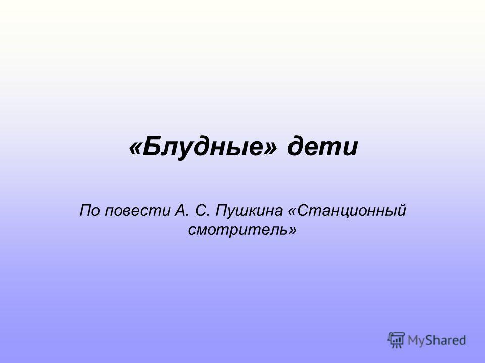 «Блудные» дети По повести А. С. Пушкина «Станционный смотритель»