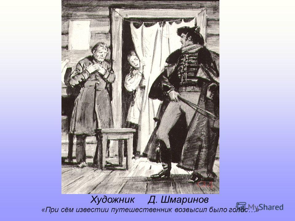 Художник Д. Шмаринов «При сём известии путешественник возвысил было голос…»