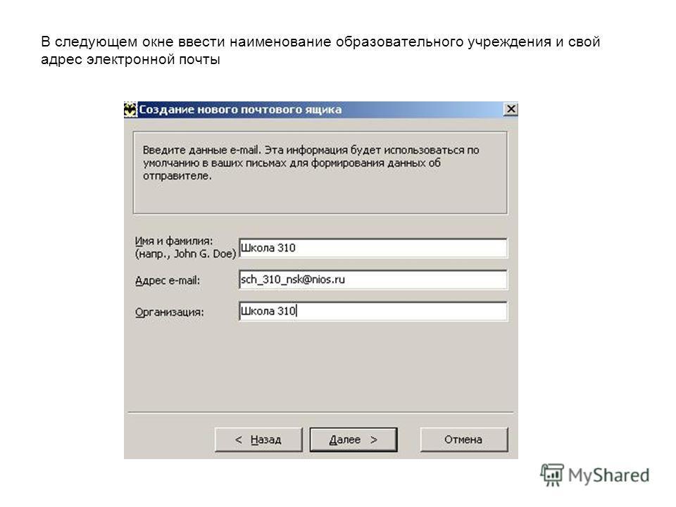 В следующем окне ввести наименование образовательного учреждения и свой адрес электронной почты
