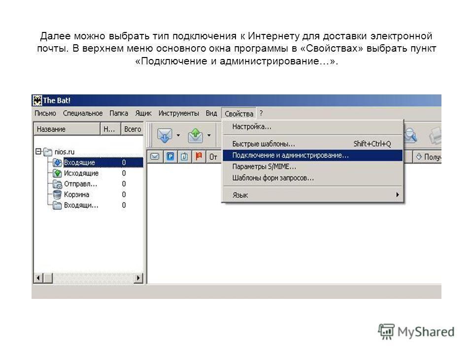 Далее можно выбрать тип подключения к Интернету для доставки электронной почты. В верхнем меню основного окна программы в «Свойствах» выбрать пункт «Подключение и администрирование…».