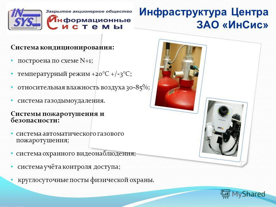 Система кондиционирования: построена по схеме N+1; температурный режим +20°С +/-3°С; относительная влажность воздуха 30-85%; система газодымоудаления. Системы пожаротушения и безопасности: система автоматического газового пожаротушения; система охран